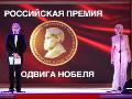 Российской премии Людвига Нобеля - 125 лет!